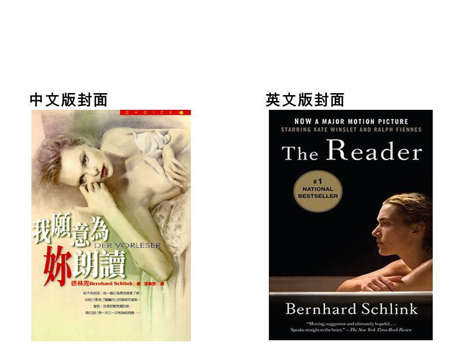 中文版封面 英文版封面