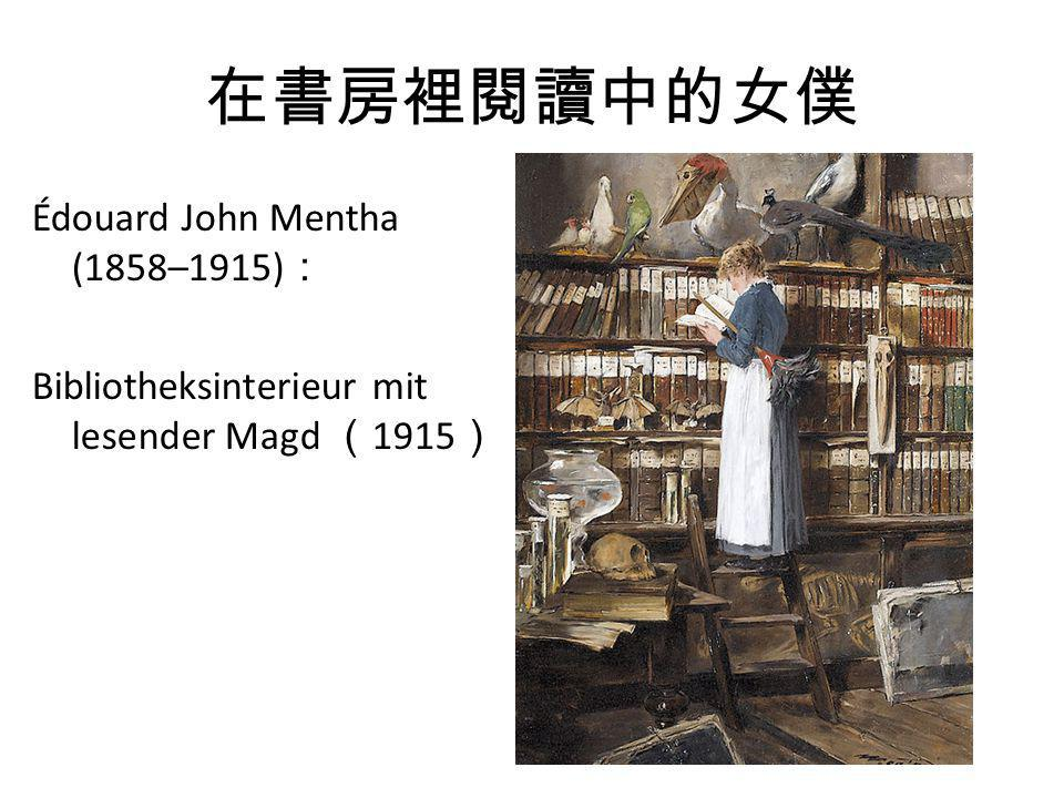 在書房裡閱讀中的女僕 Édouard John Mentha (1858–1915) : Bibliotheksinterieur mit lesender Magd ( 1915 )