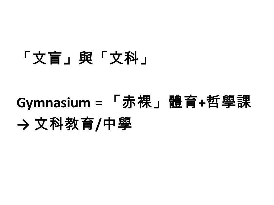 「文盲」與「文科」 Gymnasium = 「赤裸」體育 + 哲學課 → 文科教育 / 中學