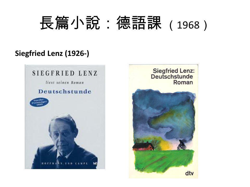 長篇小說:德語課 ( 1968 ) Siegfried Lenz (1926-)