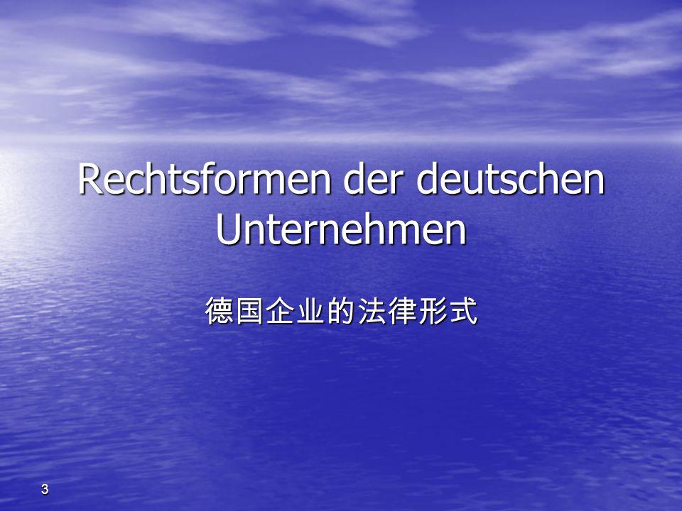 3 Rechtsformen der deutschen Unternehmen 德国企业的法律形式