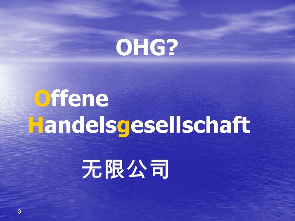 3 OHG? Offene Handelsgesellschaft 无限公司