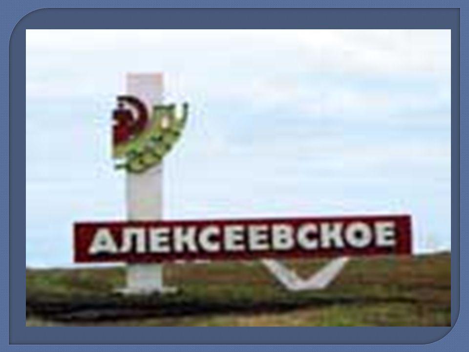 Im Herz Tatarstans an der Kama unter den malerischen Ebene und erhabenen Hügeln befindet sich Alexeewskoje Gebiet