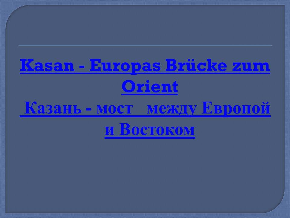 Kasan - Europas Brücke zum Orient Казань - мост между Европой и Востоком