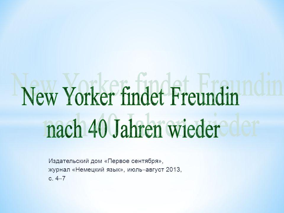 Издательский дом «Первое сентября», журнал «Немецкий язык», июль ‒ август 2013, с. 4 – 7