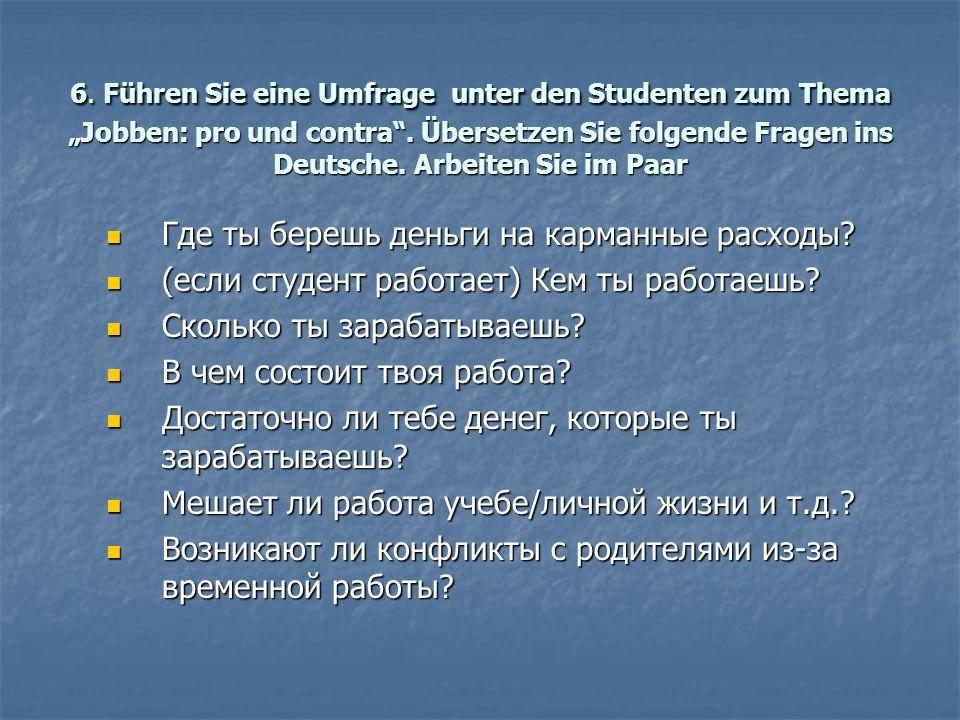 """6. Führen Sie eine Umfrage unter den Studenten zum Thema """"Jobben: pro und contra"""". Übersetzen Sie folgende Fragen ins Deutsche. Arbeiten Sie im Paar Г"""