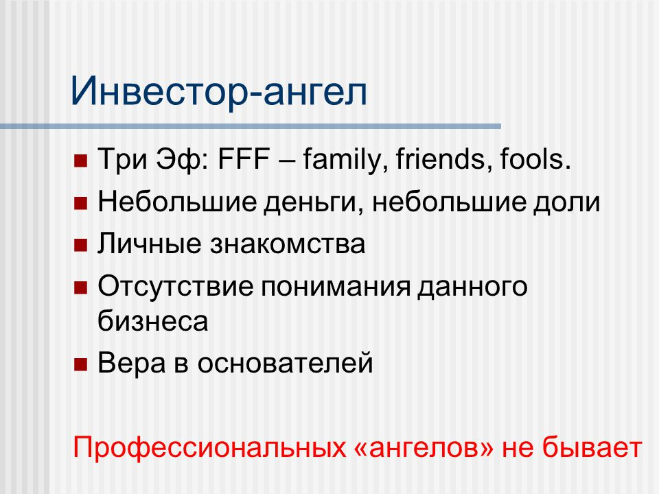 Инвестор-ангел Три Эф: FFF – family, friends, fools.