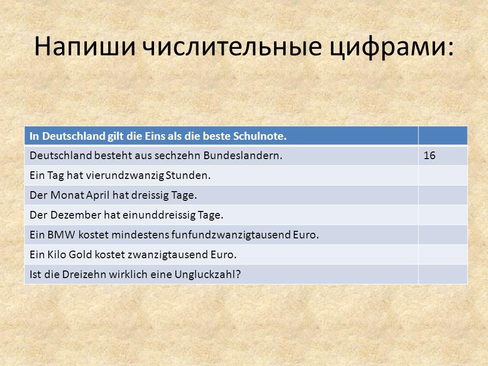 Напиши числительные цифрами: In Deutschland gilt die Eins als die beste Schulnote.