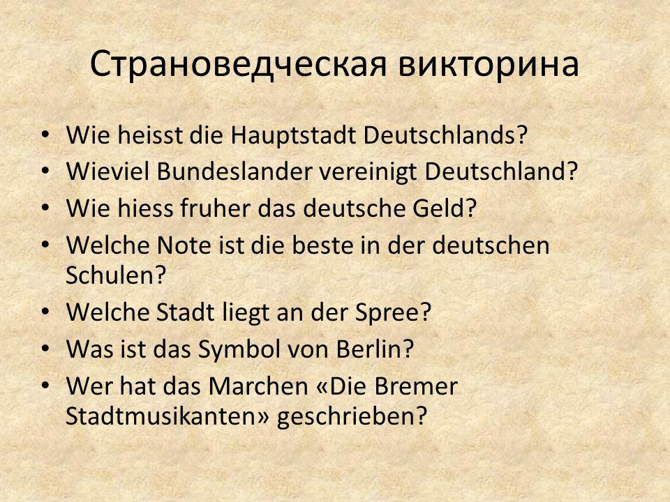 Страноведческая викторина Wie heisst die Hauptstadt Deutschlands.