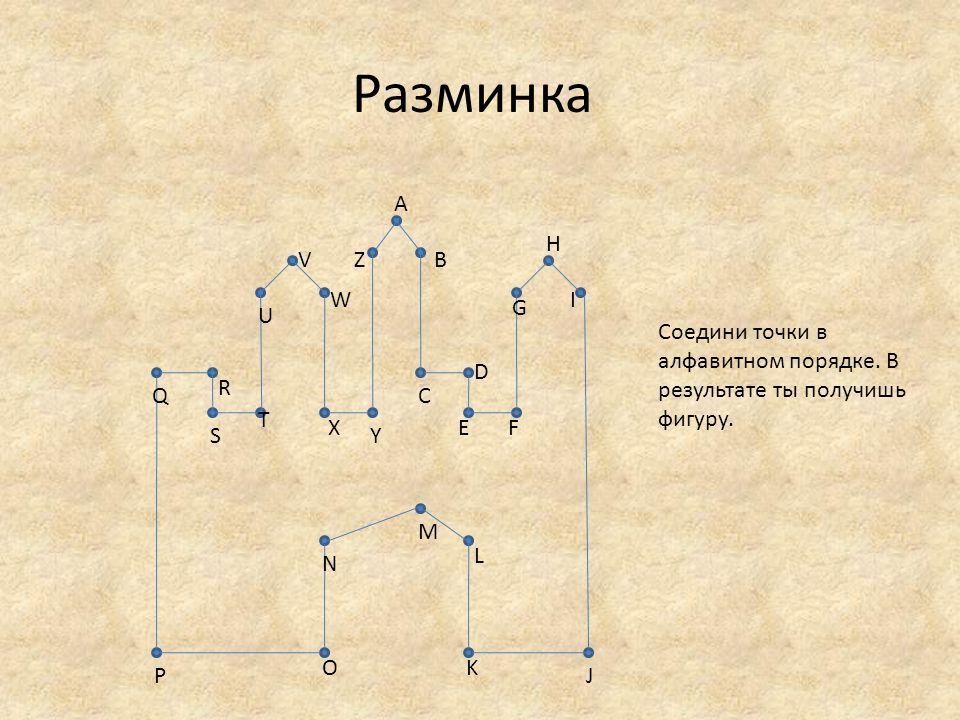 Разминка A BZ C Y D EF G H I J K L M N O P Q R S T U V W X Соедини точки в алфавитном порядке.