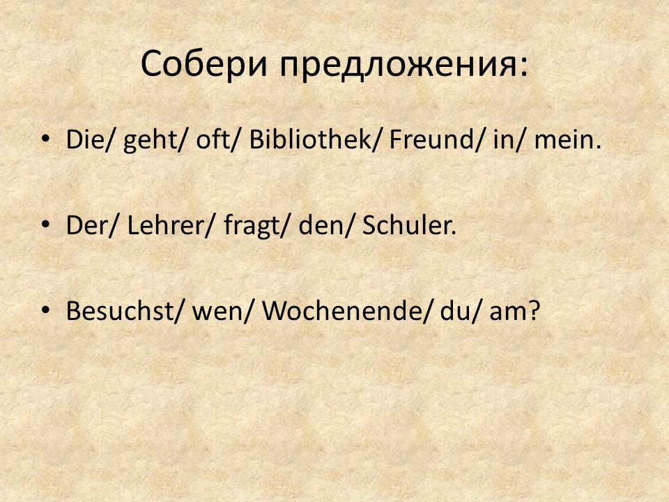 Собери предложения: Die/ geht/ oft/ Bibliothek/ Freund/ in/ mein.