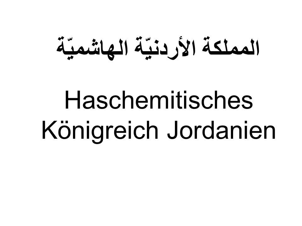 المملكة الأردنيّة الهاشميّة Haschemitisches Königreich Jordanien