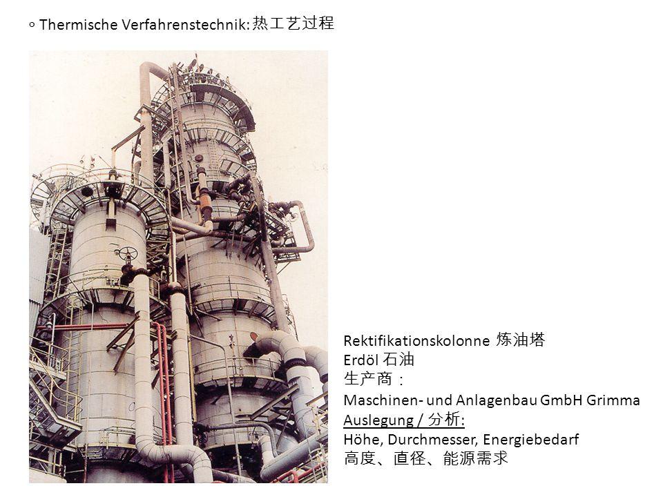 ∘ Thermische Verfahrenstechnik: 热工艺过程 Rektifikationskolonne 炼油塔 Erdöl 石油 生产商: Maschinen- und Anlagenbau GmbH Grimma Auslegung / 分析 : Höhe, Durchmesser
