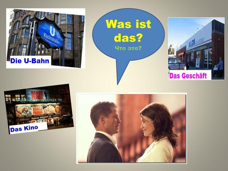 Achtung! Внимание! Zur U-Bahn В метро Zum Bahnhof На вокзал Zur S-Bahn К станции электропоезда