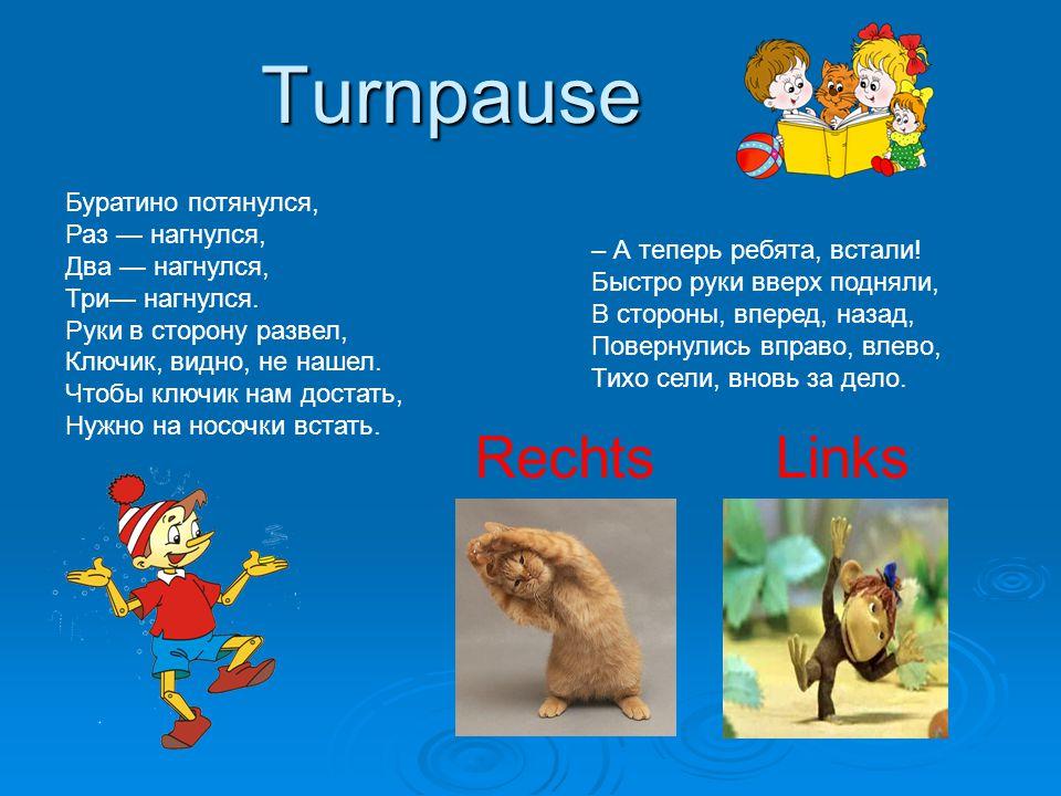 Turnpause – А теперь ребята, встали.