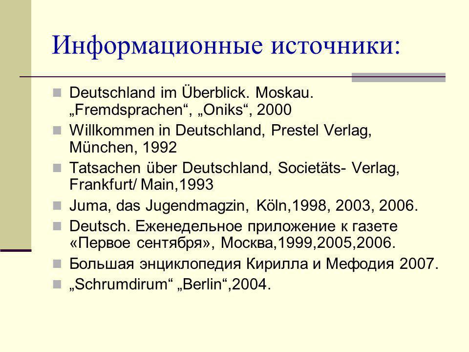 """Информационные источники: Deutschland im Überblick. Moskau. """"Fremdsprachen"""", """"Oniks"""", 2000 Willkommen in Deutschland, Prestel Verlag, München, 1992 Ta"""