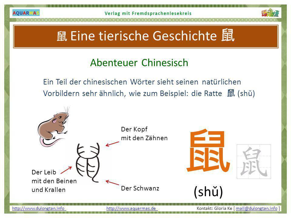 貓 KurzzeichenTraditionelle Schreibung Bildquelle: Microsoft/Windows7/ClipArt +  Bezeichnet den Laut [ miáo ] wie 苗 貓 Phonogramme 貓 猫 (māo) Bezeichnet die Art des Tieres http://www.dulongtan.info http://www.dulongtan.info http://www.aquarmas.de Kontakt: Gloria Ke [ mail@dulongtan.info ]http://www.aquarmas.de mail@dulongtan.info