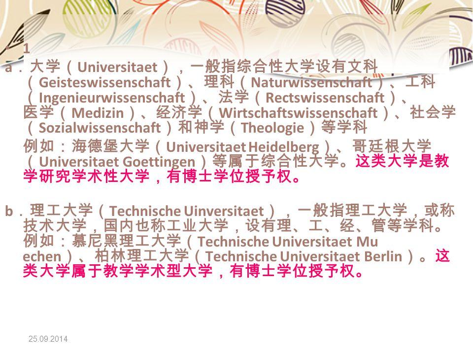 25.09.2014 1 a .大学( Universitaet ),一般指综合性大学设有文科 ( Geisteswissenschaft )、理科( Naturwissenschaft )、工科 ( Ingenieurwissenschaft )、法学( Rectswissenschaft )、