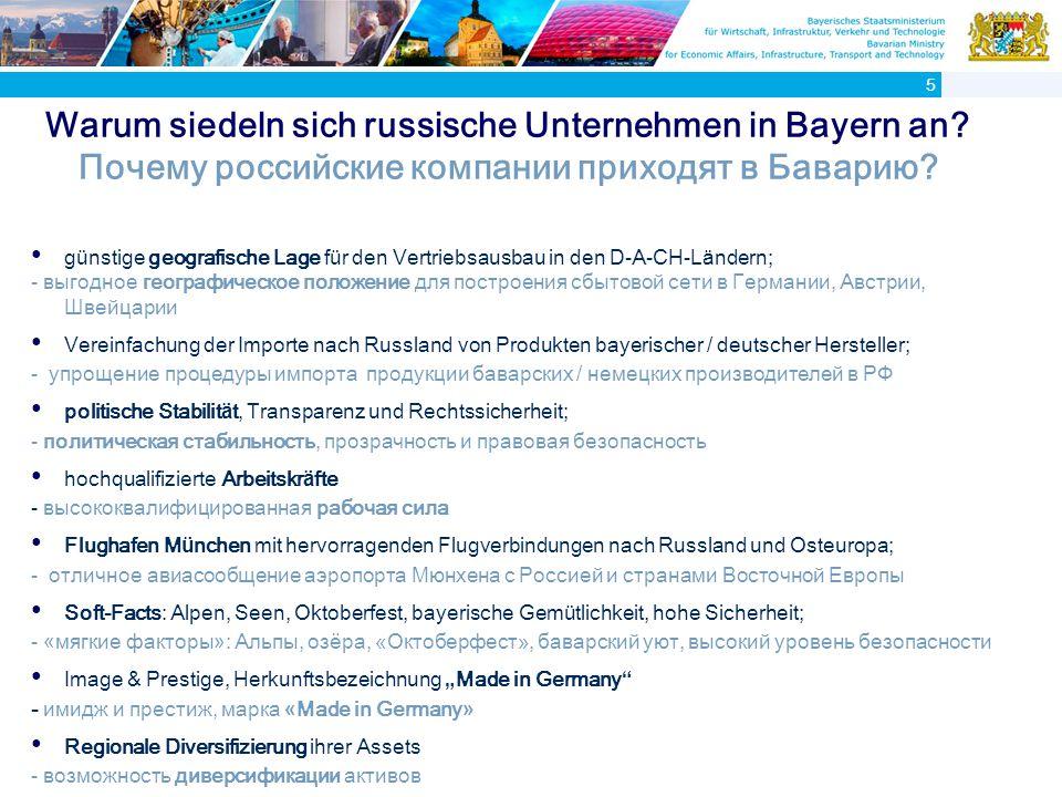 Invest in Bavaria: Ansiedlungsagentur des Freistaates Bayern Invest in Bavaria – Баварское Агентство по привлечению инвестиций Fullservice f ü r Sie: / Наш сервис для Вас: umfassend | individuell | vertraulich | kostenfrei полный набор услуг | индивидуальный подход | доверительность | бесплатно Kontakte Контакты Standortsuche Поиск места Information Информация 1 2 3 6 Erste Anlaufstelle f ü r interessierte Investoren bei Ansiedlungen in Bayern Первый адрес для тех, кто заинтересован в инвестициях и предпринимательской деятельности на территории Баварии