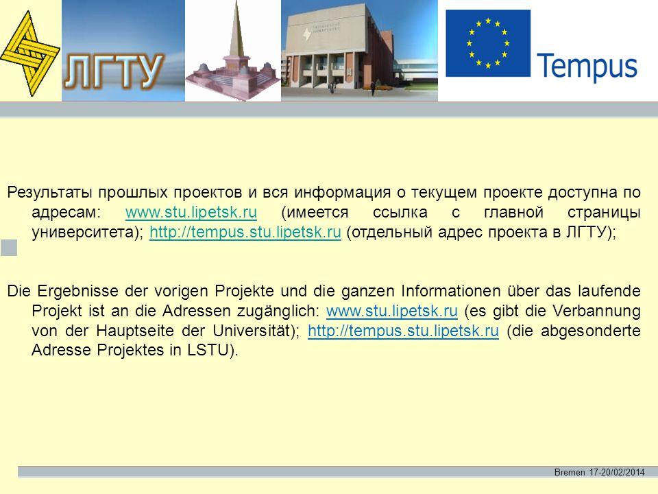 Bremen 17-20/02/2014 Результаты прошлых проектов и вся информация о текущем проекте доступна по адресам: www.stu.lipetsk.ru (имеется ссылка с главной