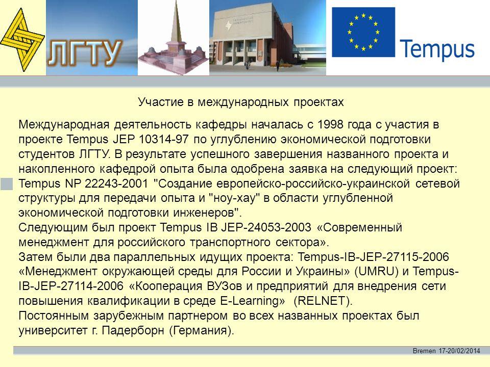 Bremen 17-20/02/2014 Участие в международных проектах Международная деятельность кафедры началась с 1998 года с участия в проекте Tempus JEP 10314-97