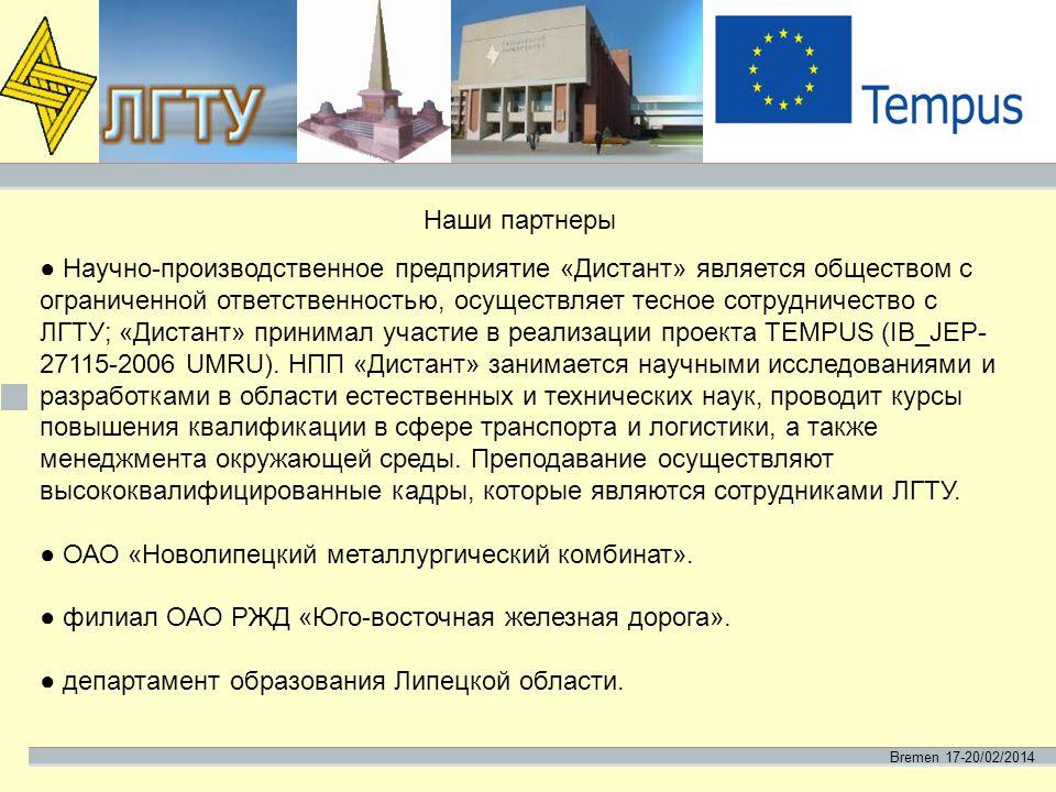 Bremen 17-20/02/2014 Наши партнеры ● Научно-производственное предприятие «Дистант» является обществом с ограниченной ответственностью, осуществляет те