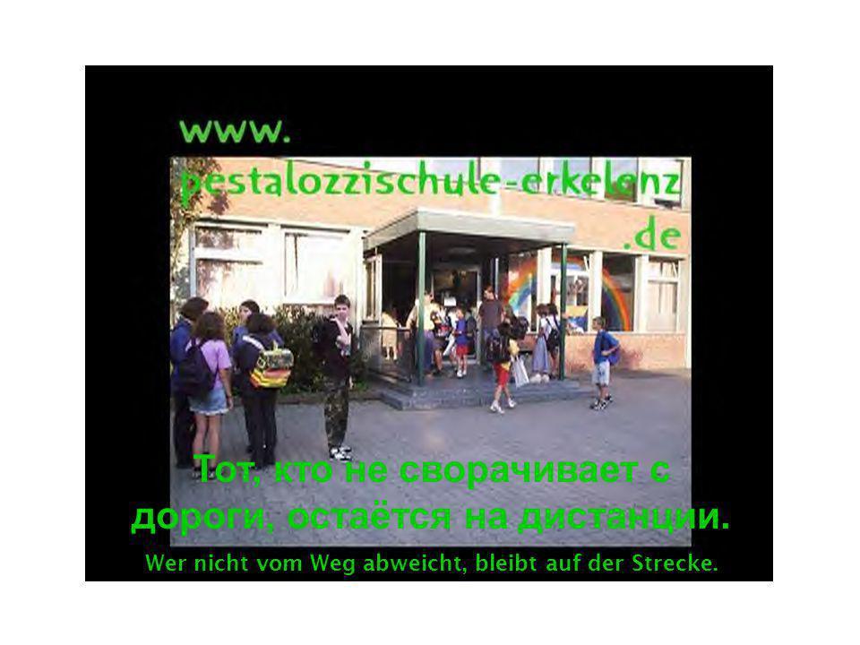 Schulstadt Erkelenz Kreis Heinsberg Regierungsbezirk Köln Nordrhein-Westfalen 117,3 km² 37.500 Einwohner
