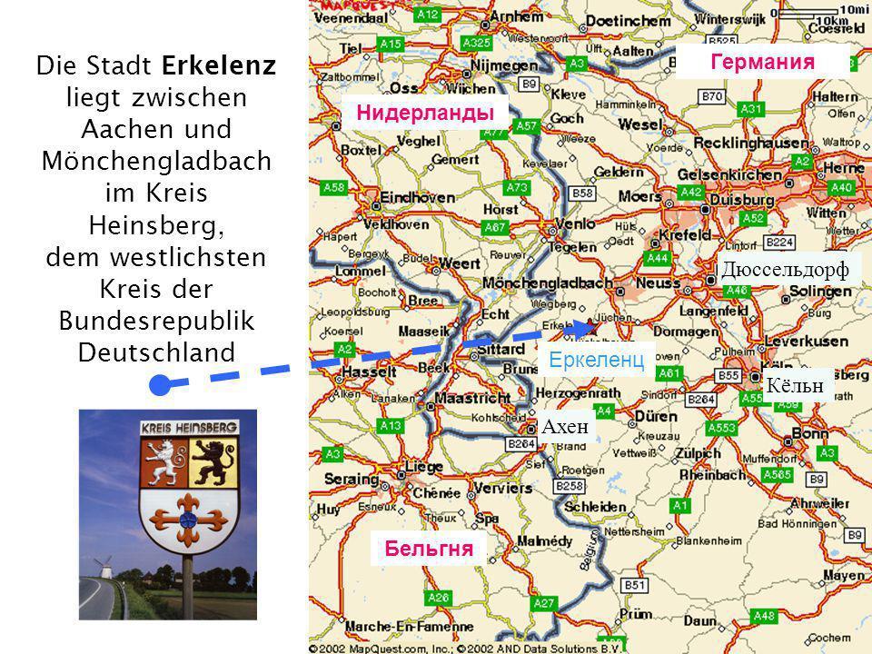 Die Stadt Erkelenz liegt zwischen Aachen und Mönchengladbach im Kreis Heinsberg, dem westlichsten Kreis der Bundesrepublik Deutschland Германия Нидерл