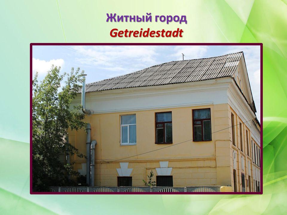 Житный город Getreidestadt