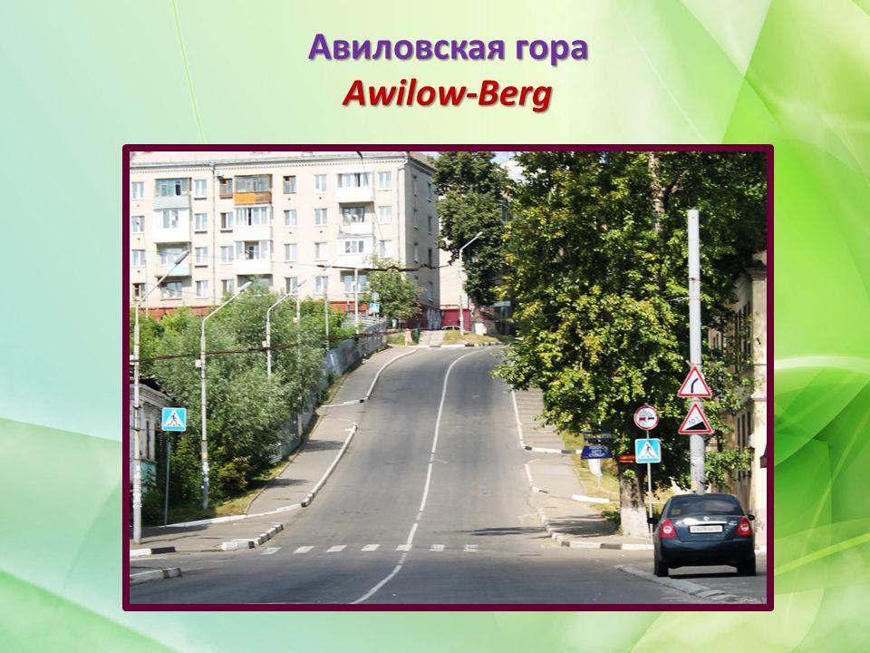 Авиловская гора Awilow-Berg