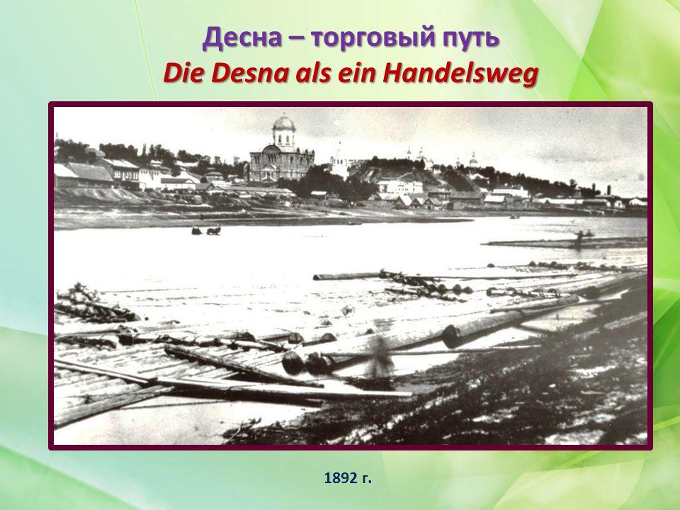 Десна – торговый путь Die Desna als ein Handelsweg 1892 г.