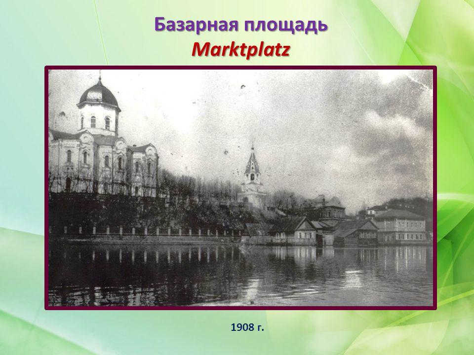 Базарная площадь Marktplatz 1908 г.