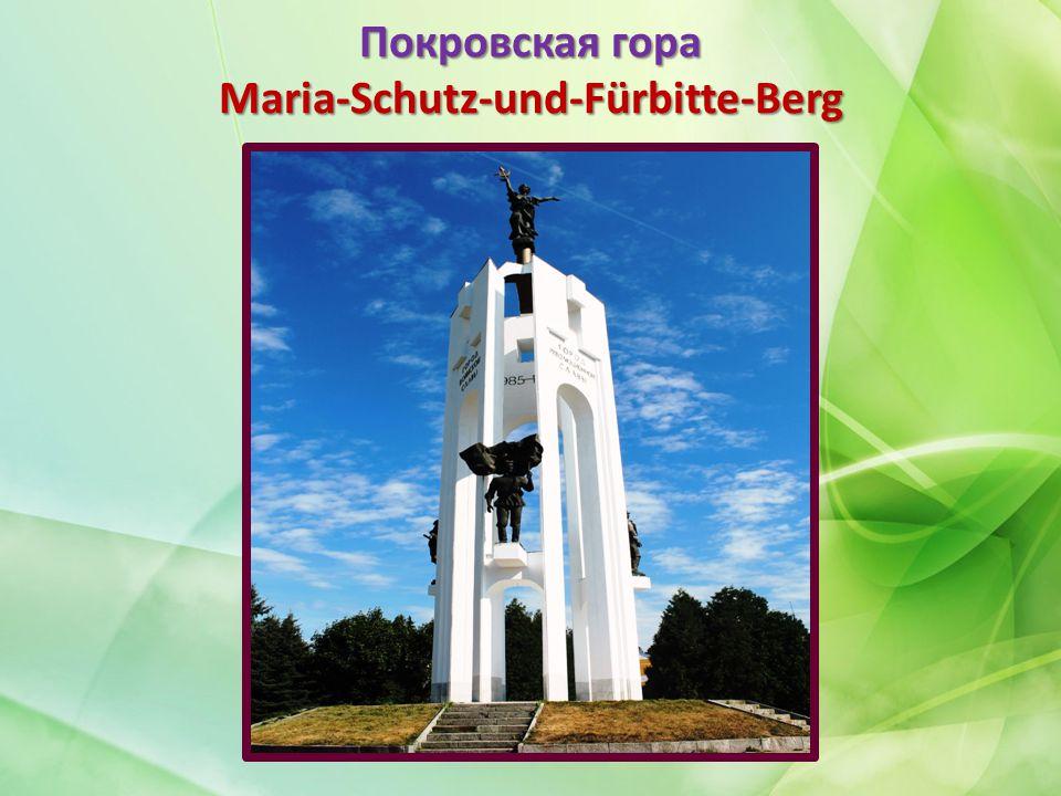 Покровская гора – историческое место города.Сюда с Чашина кургана переместился древний Брянск.