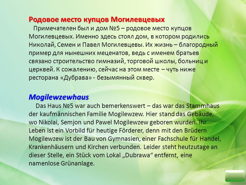 Примечателен был и дом №5 – родовое место купцов Могилевцевых.