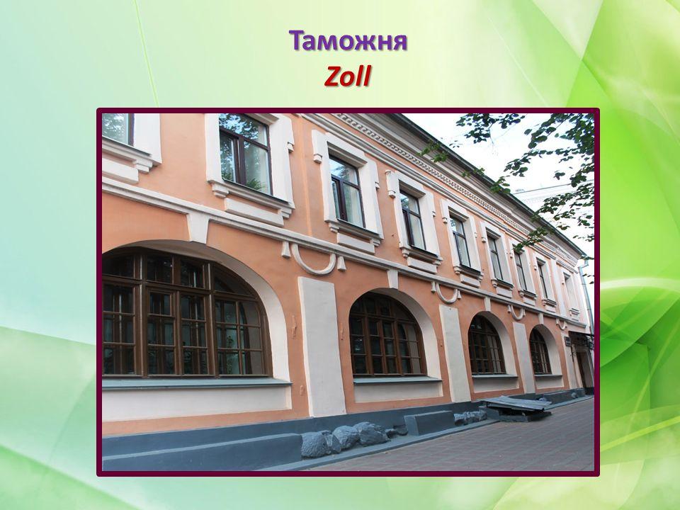 ТаможняZoll