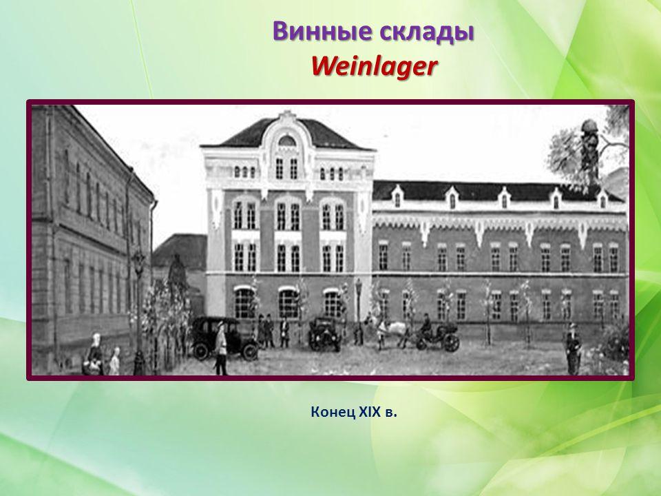 Винные склады Weinlager Конец XIX в.