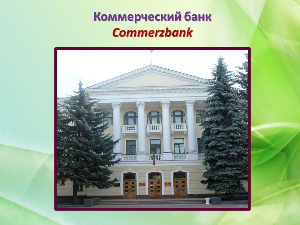 Коммерческий банк Commerzbank