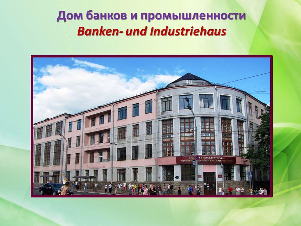 Дом банков и промышленности Banken- und Industriehaus