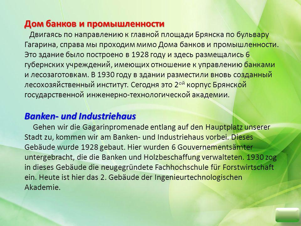 Дом банков и промышленности Двигаясь по направлению к главной площади Брянска по бульвару Гагарина, справа мы проходим мимо Дома банков и промышленности.