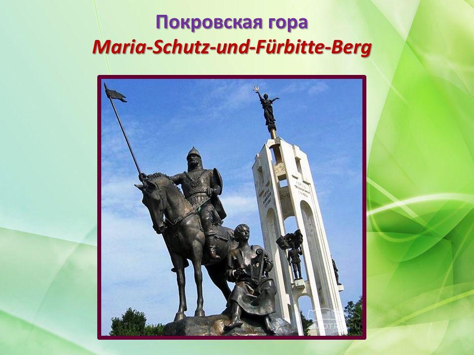 Открытый здесь в 1985 году памятник символизирует революционную, боевую и трудовую славу города над Десной.