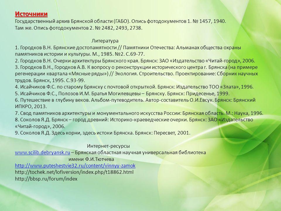 Источники Государственный архив Брянской области (ГАБО).