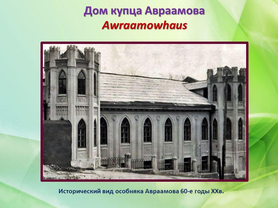 Дом купца Авраамова Awraamowhaus Исторический вид особняка Авраамова 60-е годы XXв.