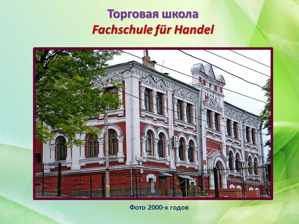 Торговая школа Спустившись к подножию Петровской горы на историческую Московскую улицу, слева от нас по современному адресу: улица Калинина, 177 располагается бывшая торговая школа.