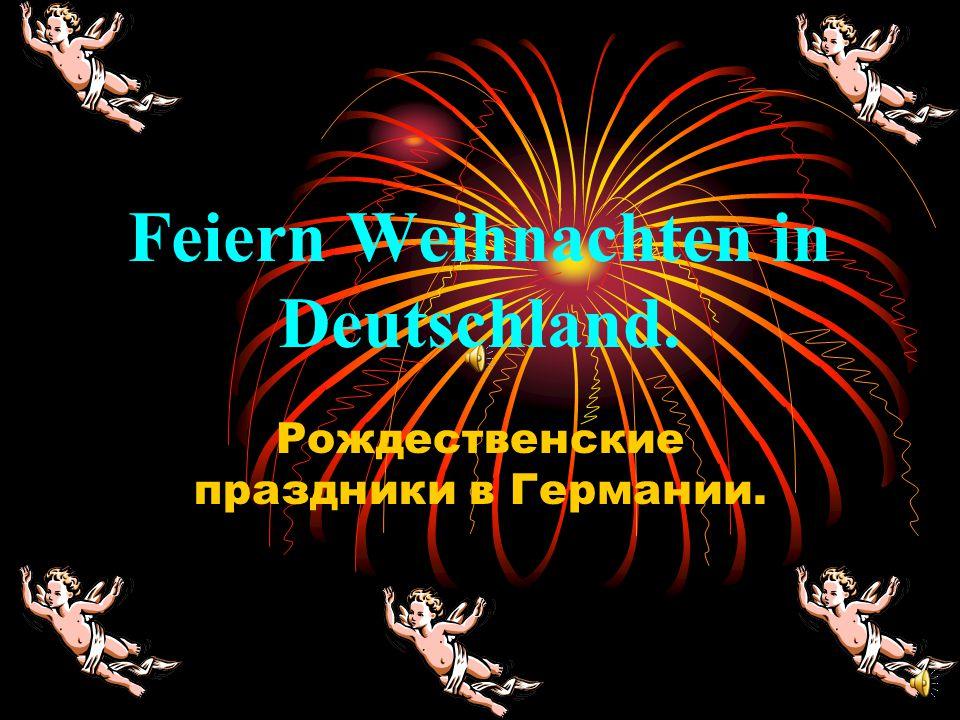 Feiern Weihnachten in Deutschland. Рождественские праздники в Германии.