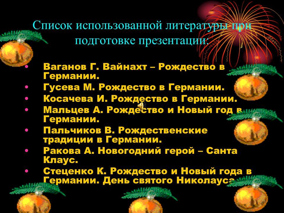 Список использованной литературы при подготовке презентации: Ваганов Г.