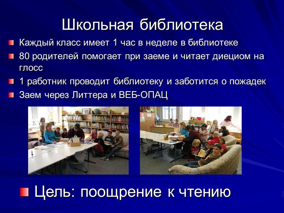 Школьная библиотека Каждый класс имеет 1 час в неделе в библиотеке 80 родителей помогает при заеме и читает диециом на глосс 1 работник проводит библиотеку и заботится о пожадек Заем через Литтера и ВЕБ-ОПАЦ Цель: поощрение к чтению Цель: поощрение к чтению