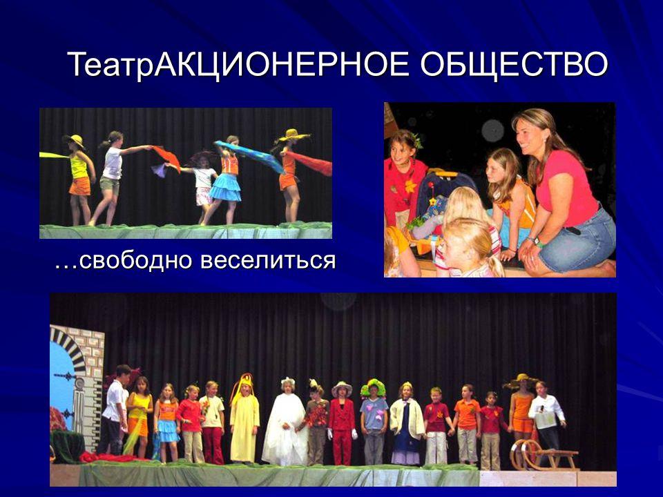 …свободно веселиться ТеатрАКЦИОНЕРНОЕ ОБЩЕСТВО