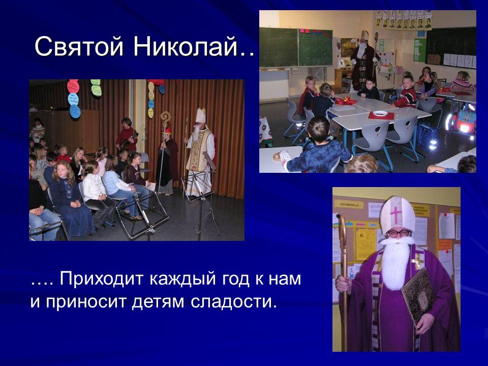 Святой Николай… …. Приходит каждый год к нам и приносит детям сладости.
