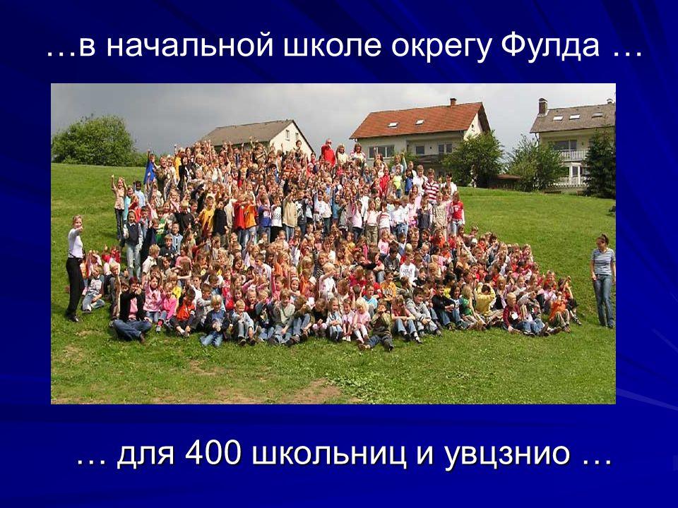 … для 400 школьниц и увцзнио … …в начальной школе окрегу Фулда …