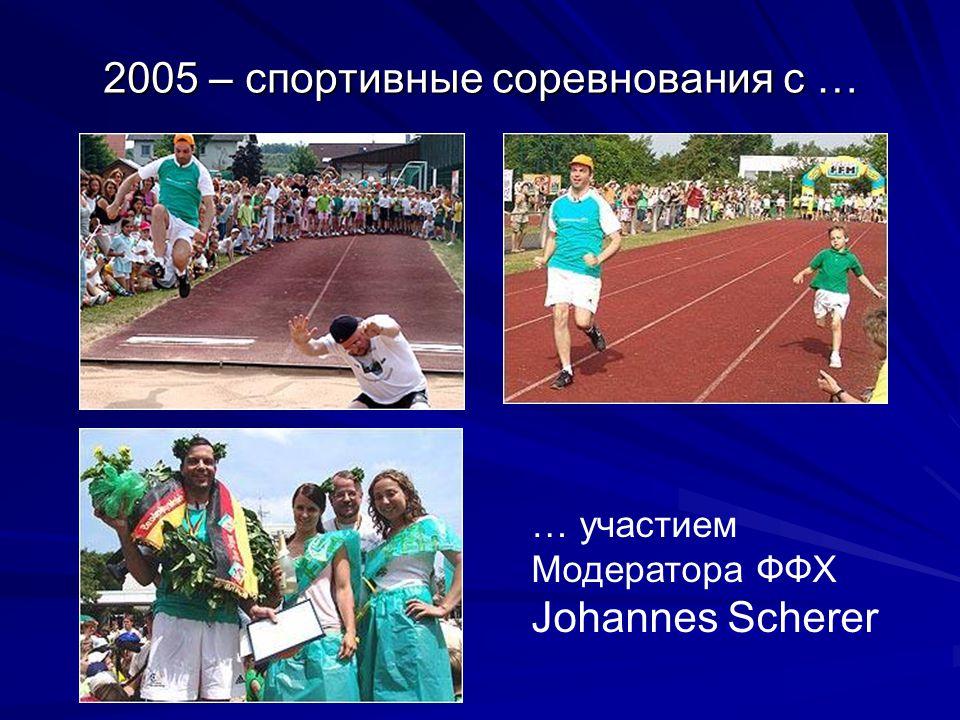 2005 – спортивные соревнования с … … участием Модератора ФФХ Johannes Scherer